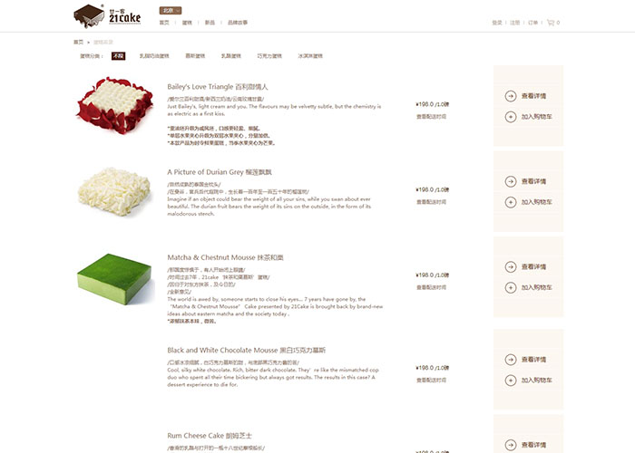 21cake蛋糕万博manbetx登陆电脑版苹果万博下载案例