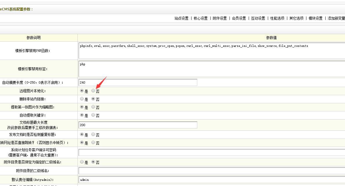 dedecms织梦取消默认远程图片下载设置
