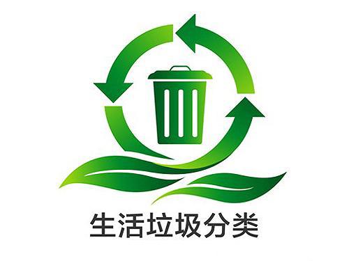 重庆垃圾分类小程序