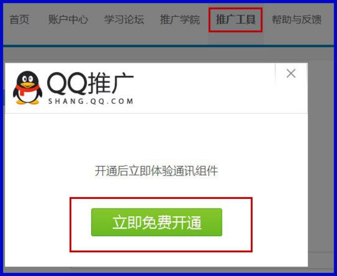 最新版QQ支持临时会话设置方法