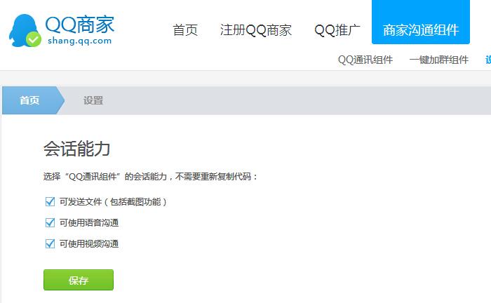 QQ在线客服变成灰色了怎么恢复?