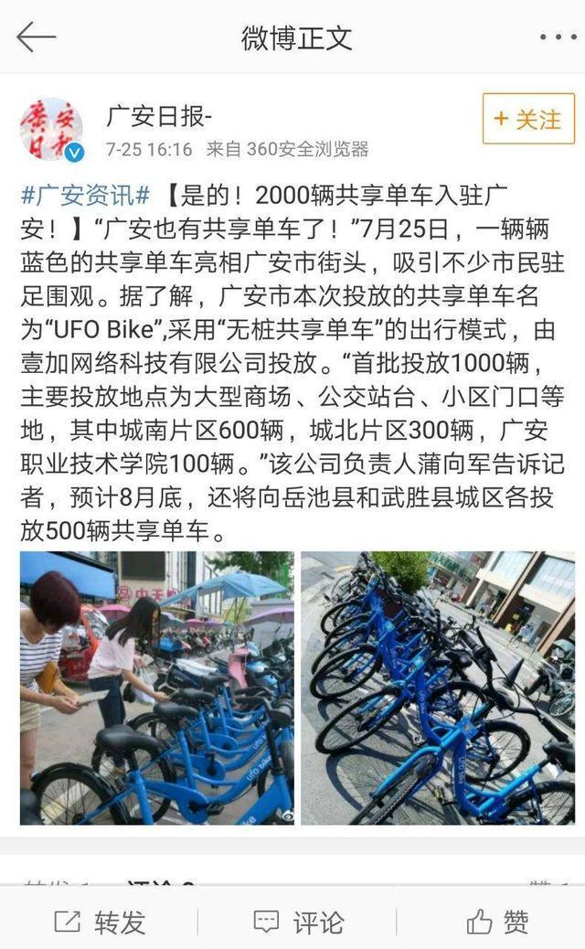 广安近期出现了ufO单车厉害了