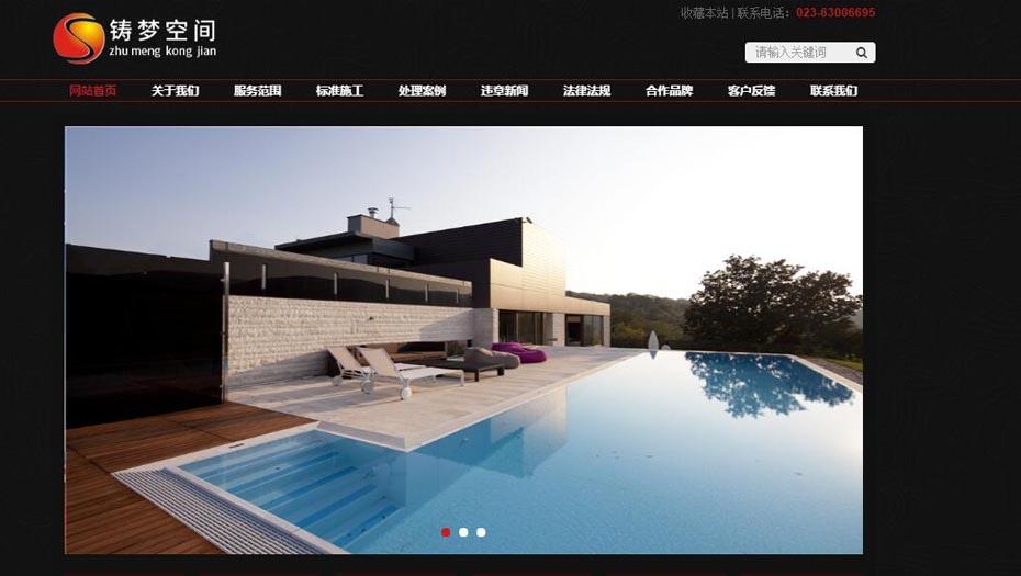重庆铸梦空间建筑咨询有