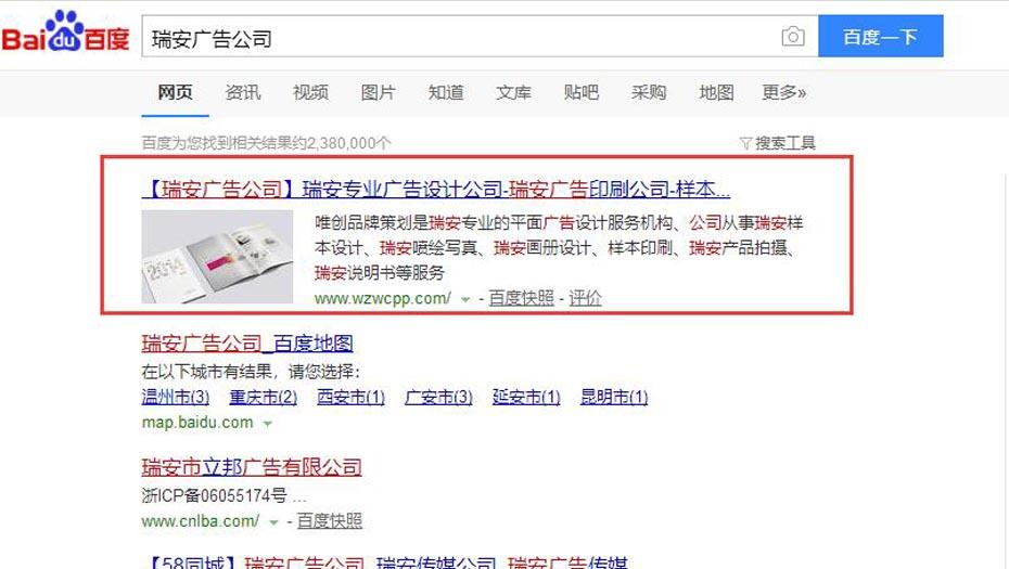狐灵网络网站建设优化案