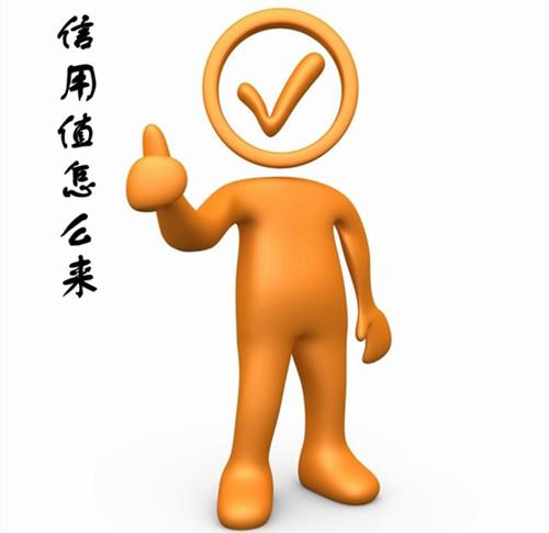 重庆网站建设告诉你怎么提升自己公司的信用值