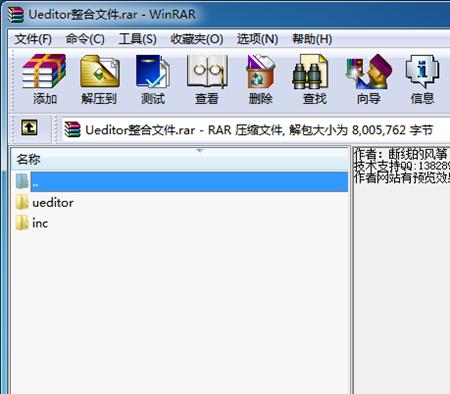 超简单的DEDECMS整合百度编辑器(Ueditor)使用教程