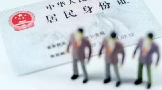 身份证将迎大变革 使用eID电子身份标识
