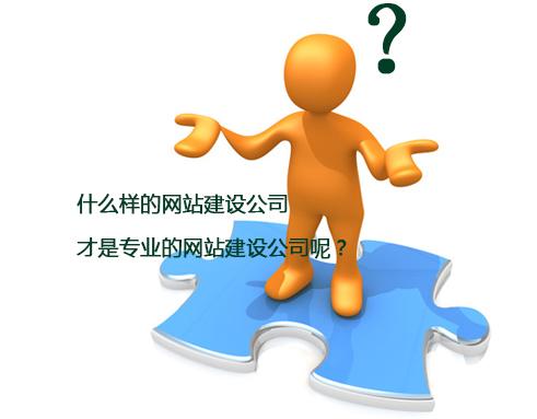 重庆做得比较好的网站建设公司有哪些?