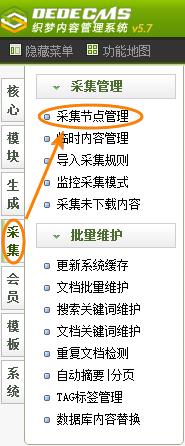 Dedecms织梦采集功能的使用方法不包含分页