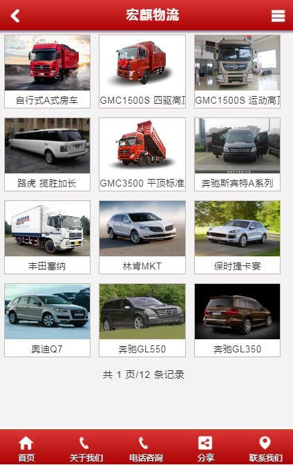 重庆宏麒物流-汽车展示
