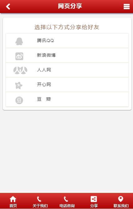 重庆宏麒物流-分享页面