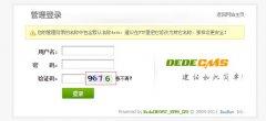 织梦dedecms验证码修改成数字
