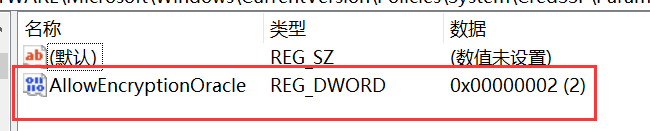 远程连接身份验证错误,又找不到加密Oracle修正