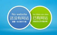 企业做网站有那些优势 为什么要做网站