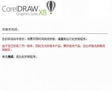 CorelDRAW X8安装的时候提示已经安装了另一