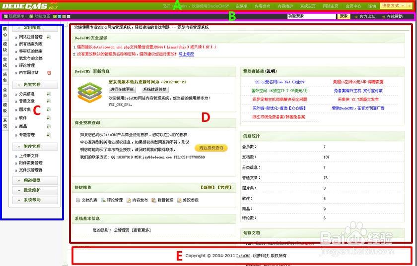 网站建设dedecms织梦后台模板样式修改方法