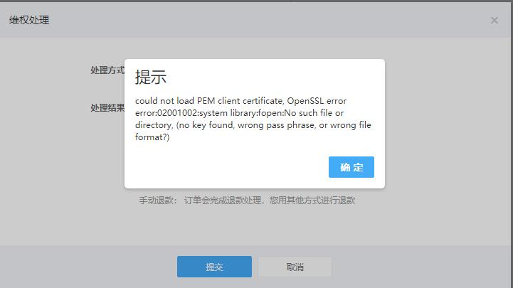 人人商城同意退款遇到could not load PEM cl