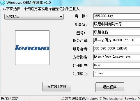 狐灵科技分享一款OEM修改器:修改电脑