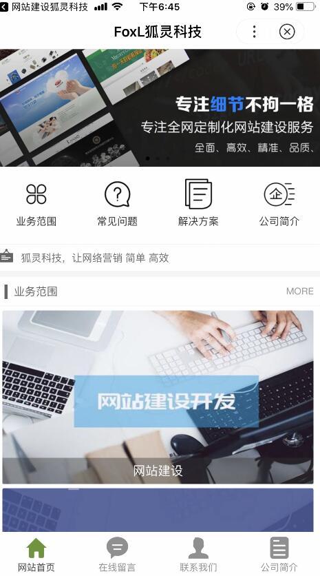 万博manbetx登陆电脑版苹果万博下载新万博manbetx客户端科技百度小程序截图