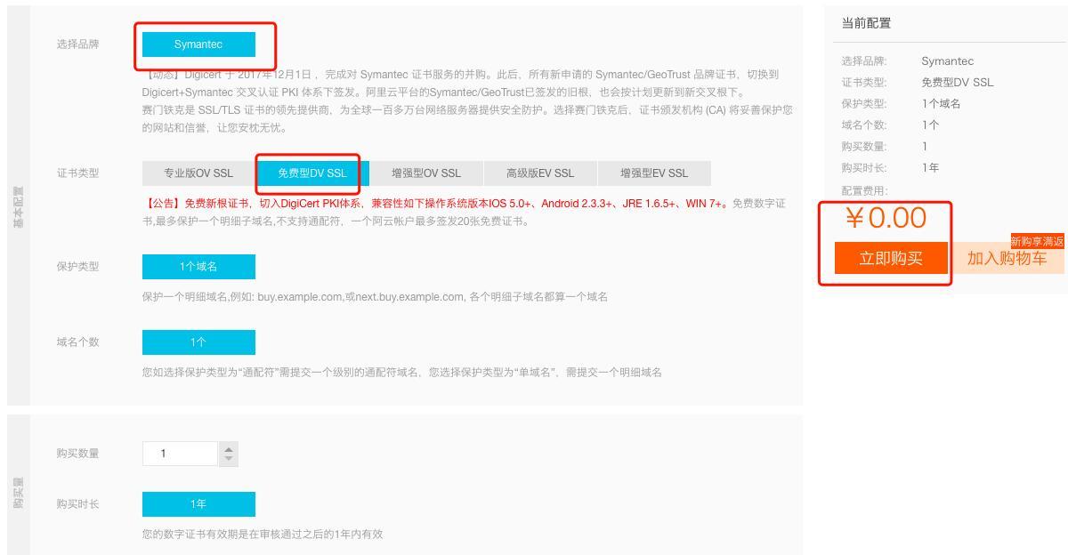 Symantec 免费 SSL 证书