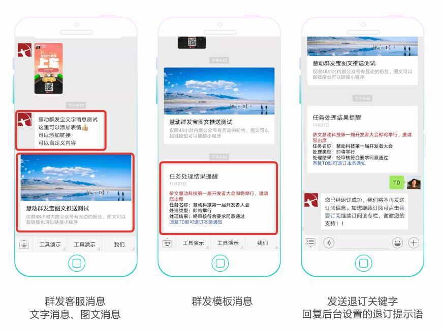 重庆微信营销|重庆微信群发功能|重庆微