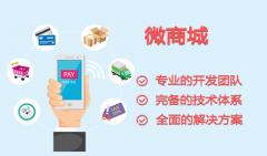 重庆微商城开发公司|重庆微信分销商城