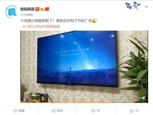 网友反映小米电视升级后已取消开机广告