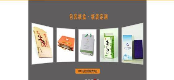 重庆深意包装企业介绍制品有限公司